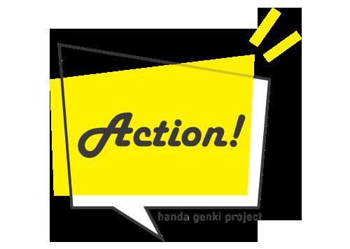 はんだ元気プロジェクト Action!