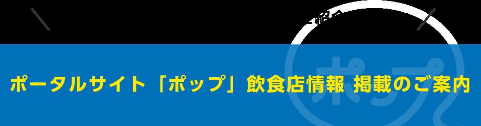 1ヶ月2,000円から始めるオフィシャルサイト ポータルサイト「ポップ!」掲載のご案内