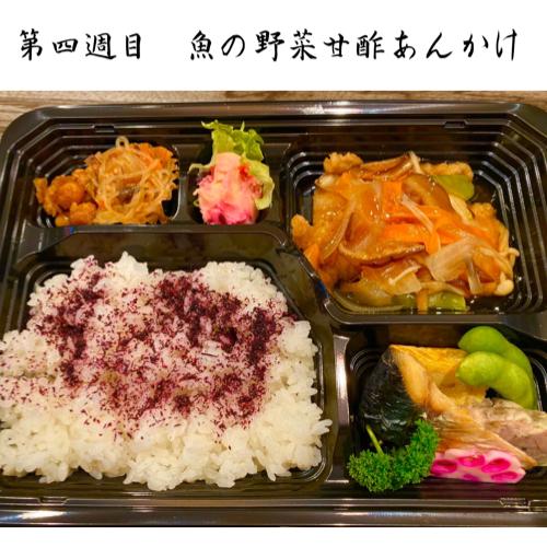応援弁当 魚料理