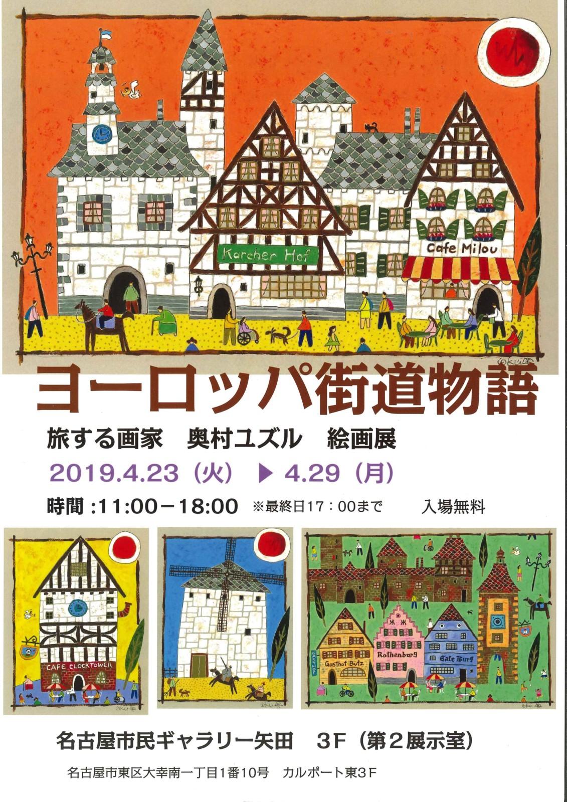 ヨーロッパ街道物語~旅する画家:奥村ユズル絵画展