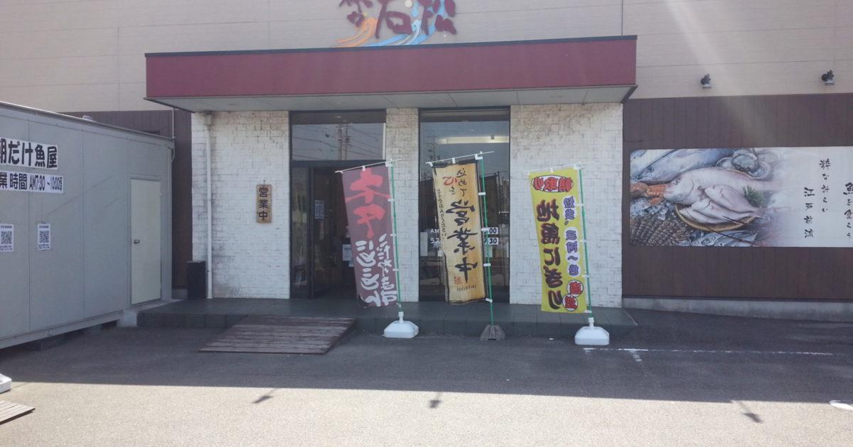 江戸前廻転寿司 森の石松 半田店