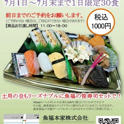 笹寿司(うなぎ入り)セット