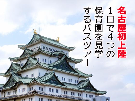 ココキャリバスツアー@名古屋 1日で4つの園を見学できる就活ツアー