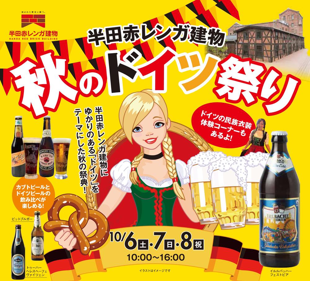 秋のドイツ祭り