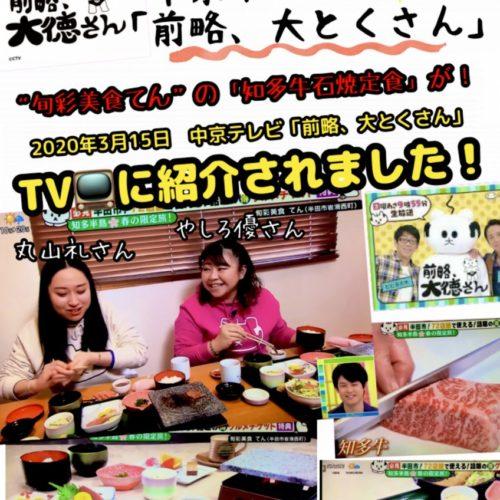 中京テレビ「前略、大徳さん」の中で当店「旬彩美食てん」の「知多牛石焼定食」が紹介されました。