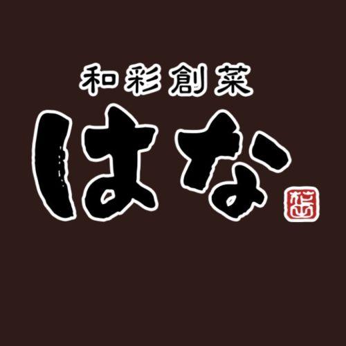 和彩創菜 はな