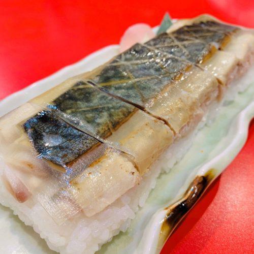 鯖の松前寿司