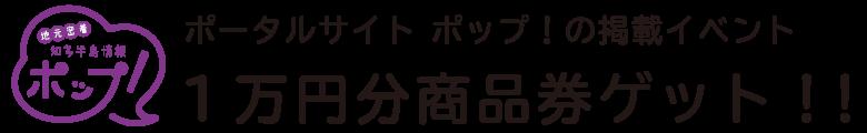 1万円分商品券ゲット キャンペーン