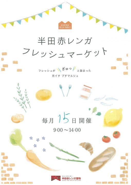 半田赤レンガ フレッシュマーケット